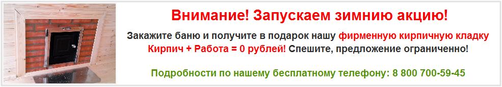 aktsiya-kirpichnaya-kladka1