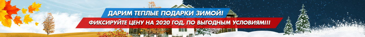 Зимняя акция 2020